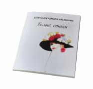 Издание книг и каталогов,Белые стихи,Частное, издание. Дети издали стихи мамы. Тираж 50 штук.