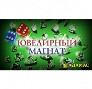 настольные игры на заказ, ЮВЕЛИРНЫЙ МАГНАТ, СТОЛИЧНЫЙ ЮВЕЛИРНЫЙ ЗАВОД