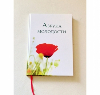Издание книг и каталогов,Азбука молодости,Книга о том, как сохранить молодость и красоту.