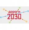 настольные игры на заказ, ДОРОГИ 2030, Координационный центр содействия поддержки молодежи
